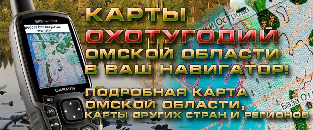 охотугодья омской области